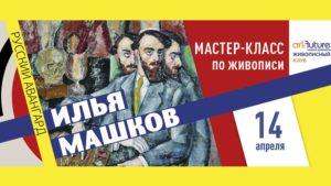 Мастер класс по живописи Русский авангард. Илья Машков