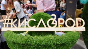 Школа Дизайна АртФутуре участник экологического фестиваля Кислород
