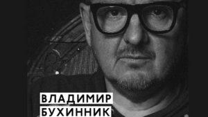 Владимир Бухинник лекция в школе Дизайна АртФутуре