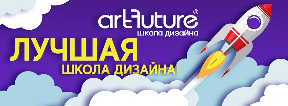 Школа Дизайна ArtFuture лучшая школа в 2018 году