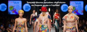 Триумф Школы Дизайна «ArtFuture» на Неделе моды в Сербии